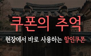 성수기이벤트_3탄