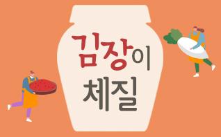 김장이 체질