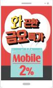 MobileEvent