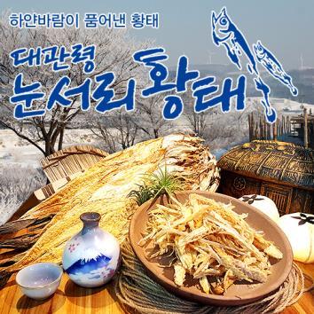 (인빌푸드)대관령 눈서리세트 [1.2kg(황태특대5미+황태채280g)]