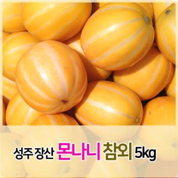(인빌푸드)성주장산 몬나니참외 [5kg(14-20개)] 기획전