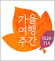 한국관광공사_여행주간
