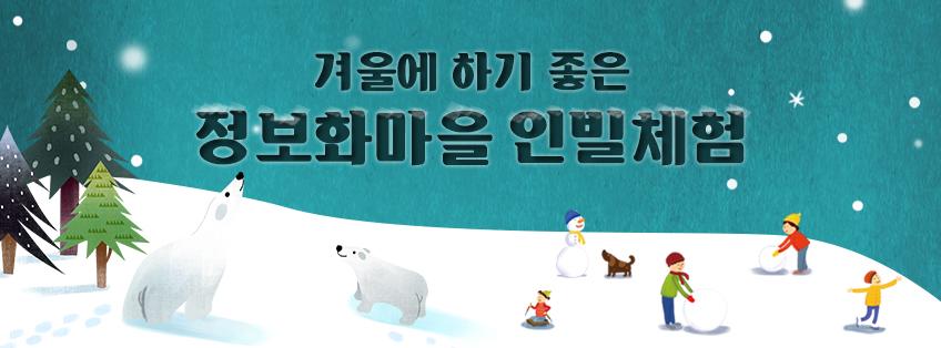 겨울에 하기 좋은 정보화마을 인빌체험