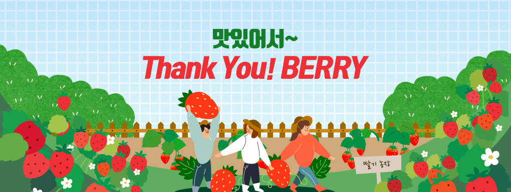 맛있어서~Thank You! BERRY