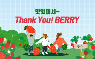 맛있어서~ThankYou! BERRY