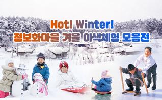 '겨울체험 모음전'